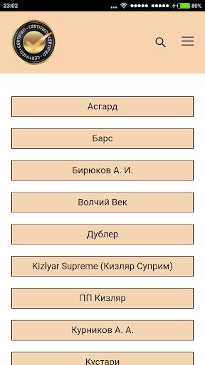Ножи от А до Я. Справочник screenshot 7
