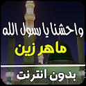 اغنيه واحشنا يا رسول الله ماهر زين icon
