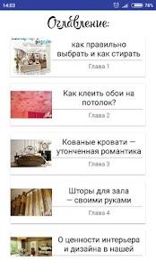 Интерьер и дизайн - náhled