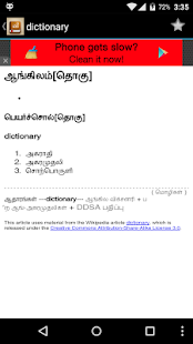 English Tamil Dictionary- screenshot thumbnail