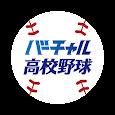 バーチャル高校野球 for Android TV