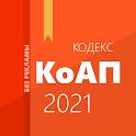 КоАП РФ (без рекламы) icon
