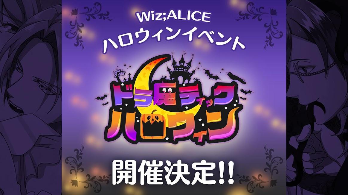 【画像】『ウィズアリス』ハロウィンイベント開催
