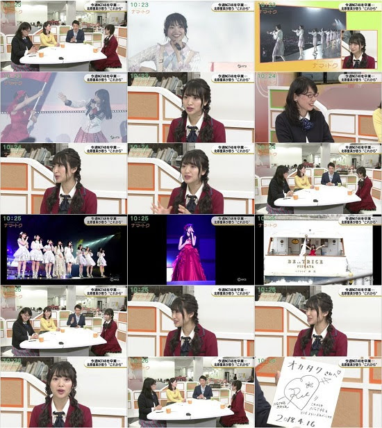 (TV-Variety)(1080i) 夕方ワイド新潟一番3部 & にいがたLive! 180416
