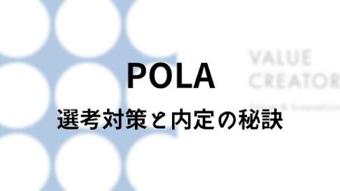 ポーラ(POLA)の美容部員の選考対策│面接官に刺さる志望動機と内定の秘訣