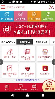 ショップアプリ for DSのおすすめ画像1