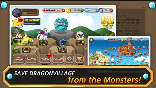Dragon Village Saga screenshot 8