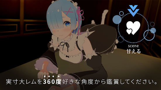 VR Life in Another World with Rem - Lying Together Screenshot