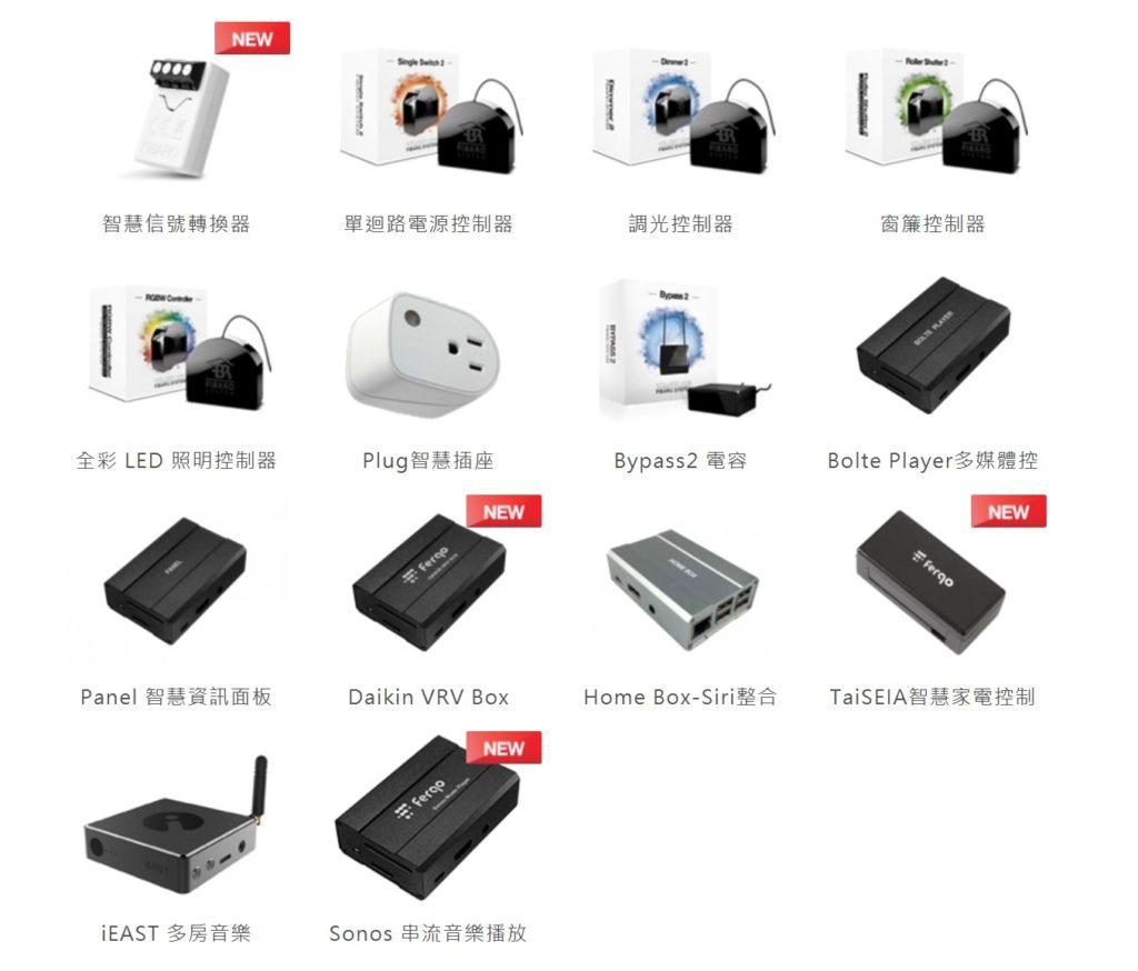 FLH費米整合市面上多種智慧家庭控制器,達成互通且能控制全屋的目的。(圖.螢幕截圖)