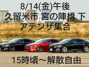 アテンザ GJ2FP XDのカスタム事例画像 KATSUHEROさんの2020年08月14日08:09の投稿