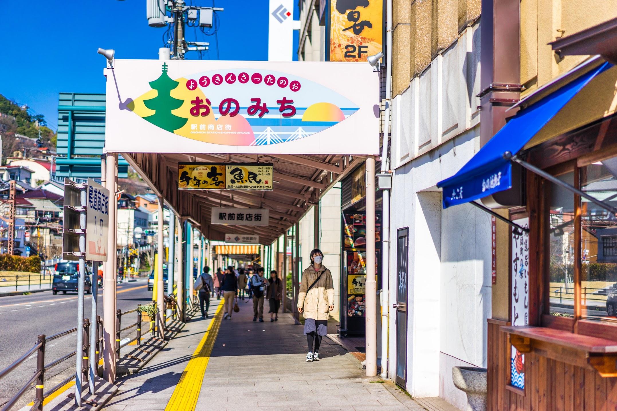 尾道 駅前商店街