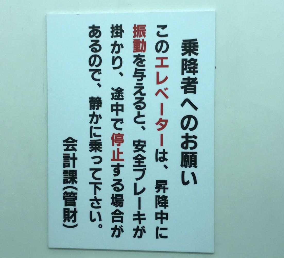 大学内のレア・エレベーター達を紹介 p.6 〜危険!!〜