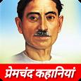 Premchand Ki Kahaniya - Premchand Stories / Novels