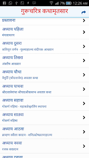Gurucharitra Kathamrutsaar