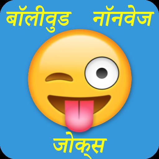 Bollywood Nonveg Joks