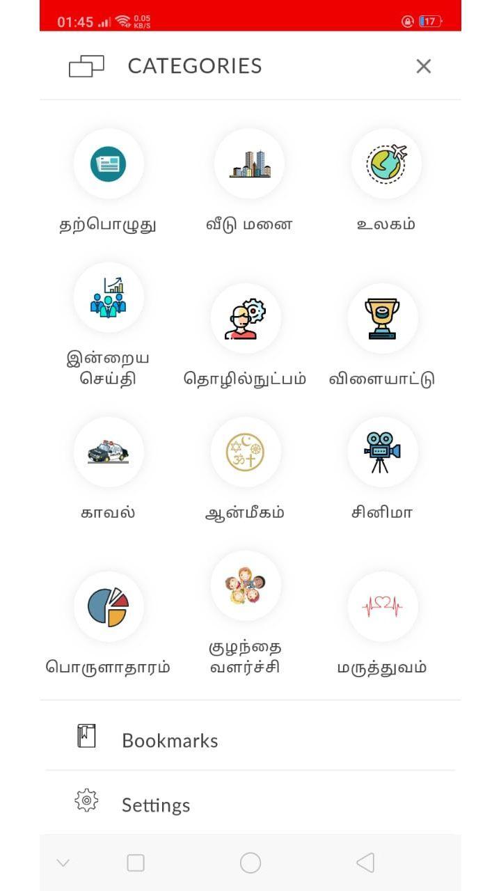 Скриншот INAM News - Tamil Short News App