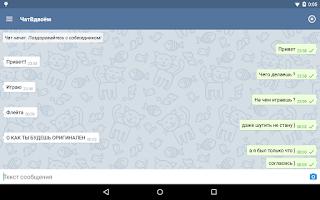 Screenshot of Чат Вдвоем