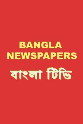 Bangladesh সোনার বাংলা