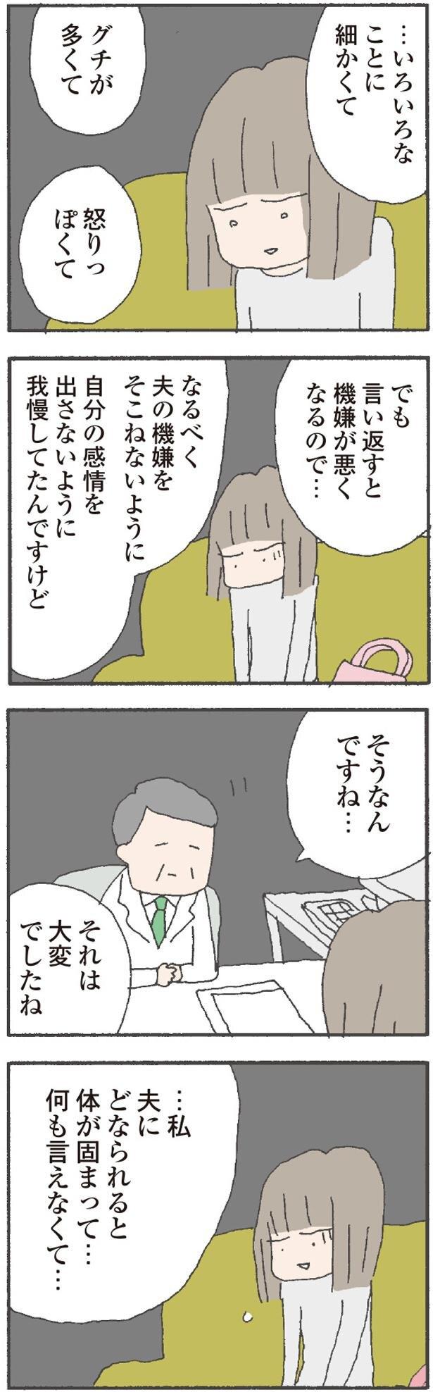 場合 も の です 翔子 て 離婚 か いい し