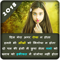 Photo Pe Shayari Likhe in Hindi 2018 icon