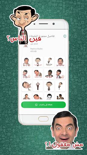 Yemeni Sticker Studio WAStickerApps 4.0 screenshots 5