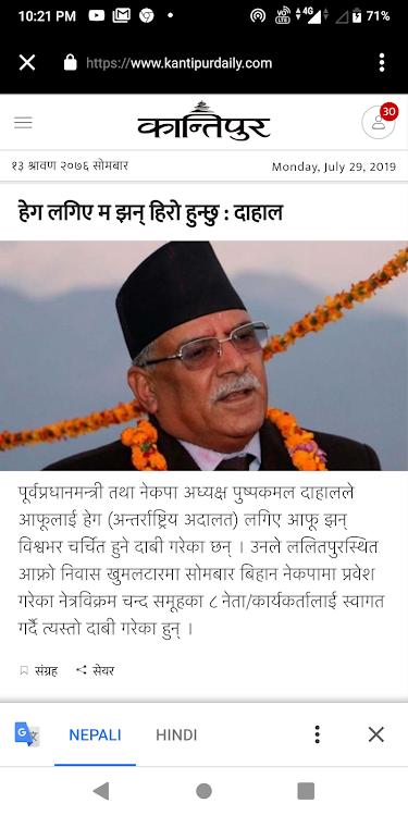 Dejting Nepali