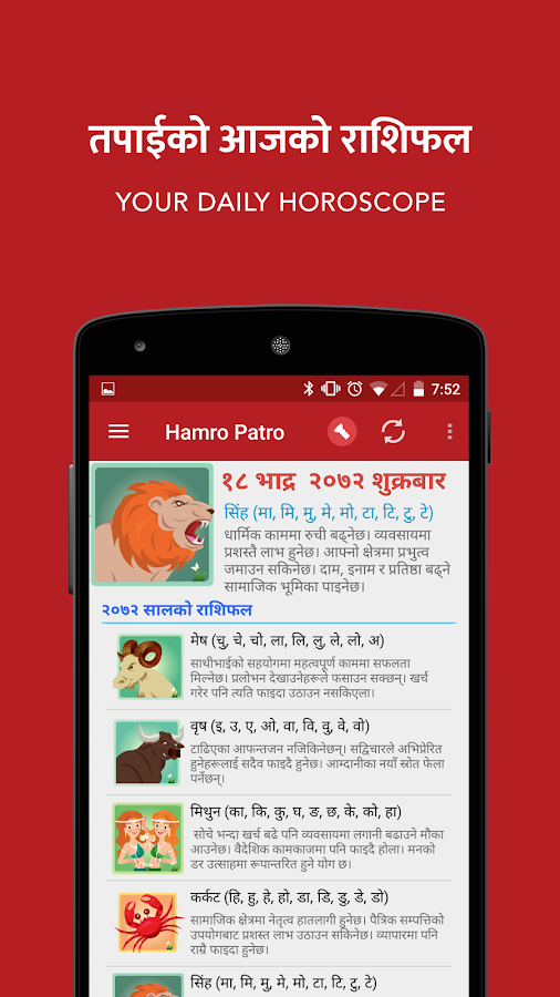 Hamro Patro- screenshot