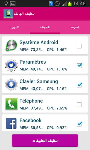 تسريع وتنظيف الهاتف 2016