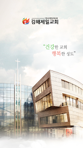 김해제일교회 스마트요람 screenshot 0