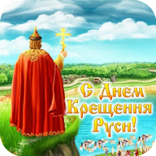 С Днем Крещения Руси 28 июля Download on Windows