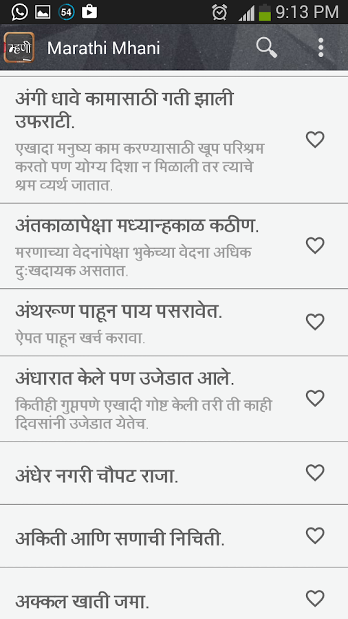 verbs list with meaning in marathi pdf