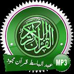 القرأن الكريم بصوت القارئ عبد الباسط Icon