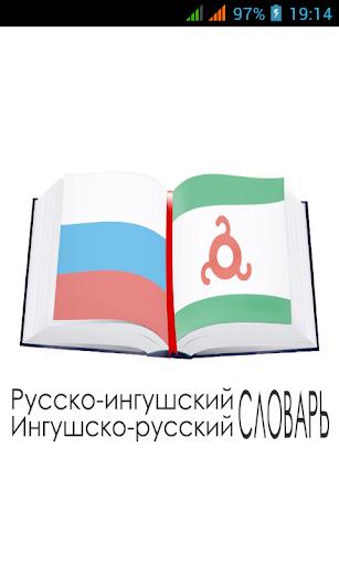 Русско-ингушский словарь