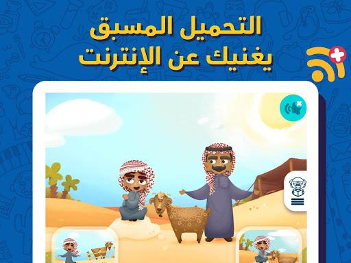 Lamsa: Stories, Games, and Activities for Children screenshot 12