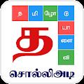 சொல்லிஅடி - தமிழோடு விளையாடு - Tamil Word Game download