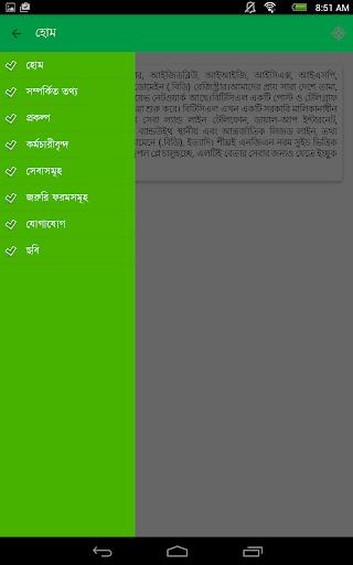 BTCL Official App
