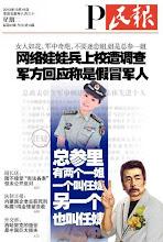 Photo: P民报 10-16