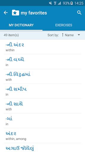 Gujarati-English Dictionary 2.0.1 screenshots 7