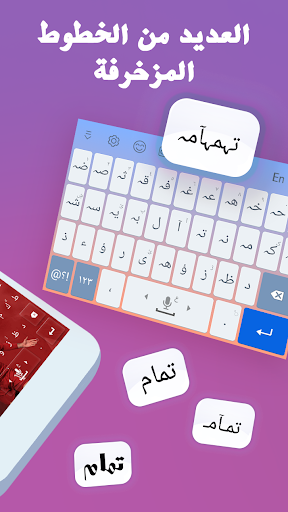 u062au0645u0627u0645 u0644u0648u062du0629 u0627u0644u0645u0641u0627u062au064au062d u0627u0644u0639u0631u0628u064au0629 - Tamam Arabic Keyboard 2.1.7 gameplay | AndroidFC 2