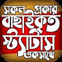বাছাইকৃত ভাইরাল স্ট্যাটাস ২০২১ ~ Bangla Status App icon