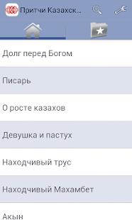 Притчи Казахские - náhled