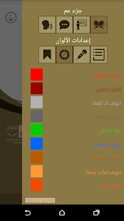 Download تعلم العربية For PC Windows and Mac apk screenshot 4