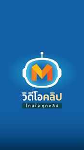 MThai Video- screenshot thumbnail