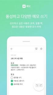 네이버 메모 – Naver Memo - náhled