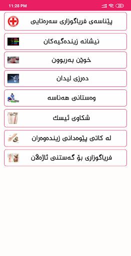 Kosrat Medical Dictionary - u0641u06d5u0631u0647u06d5u0646u06afu06cc u067eu0632u06ccu0634u06a9u06cc u06a9u06c6u0633u0631u06d5u062a 1.6 screenshots 7