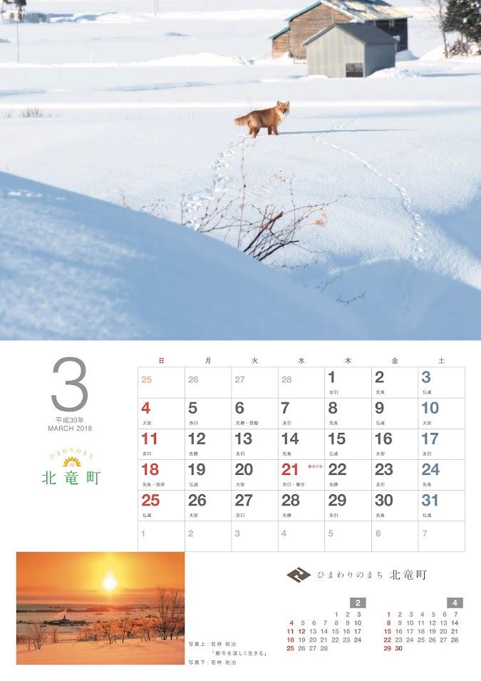 3月・北竜町カレンダー 2018
