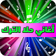 حلا الترك mp3 for PC-Windows 7,8,10 and Mac