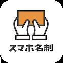 スマホ名刺 icon