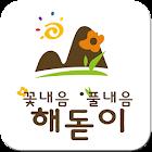 꽃내음풀내음해돋이유치원 icon