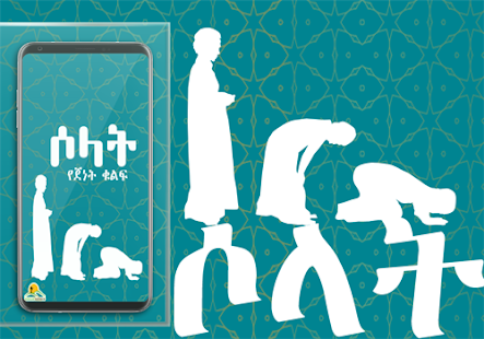 Ethiopian Muslim App - Benefits of Salat ስለ ሶላት
